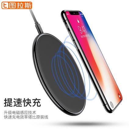图拉斯 轻薄安全苹果X无线充电器iPhone8快充三星S8/S7 edge通用底座定制