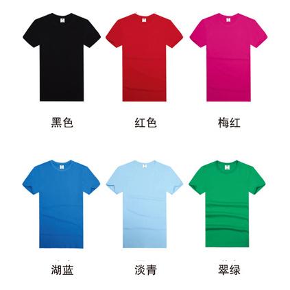 200克全棉精梳短袖T恤/圆领衫/文化衫
