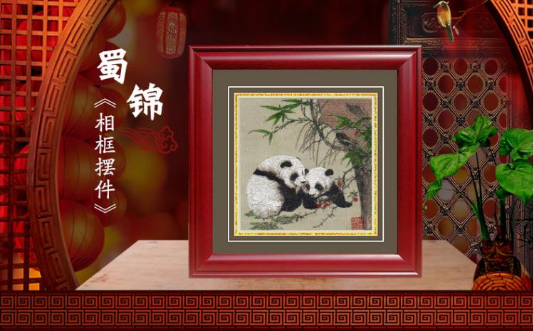四川刺繡熊貓相框蜀錦蜀繡擺件出國外事禮物送老外