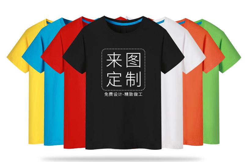 定制t恤短袖纯棉印字logo订做工衣夏装班服广告文化衫圆领工作服