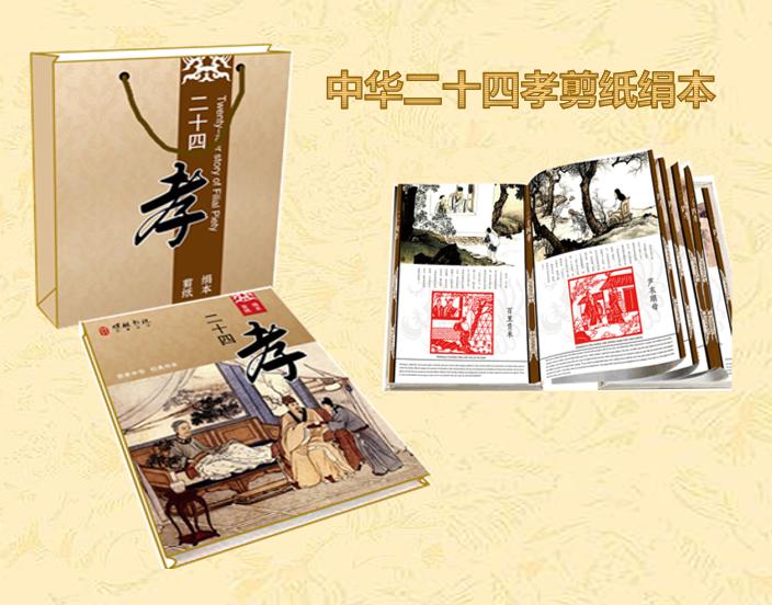 中华二十孝剪纸纪念册