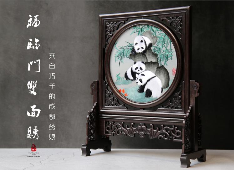 成都蜀绣手工刺绣双面绣熊猫屏风工艺品摆件