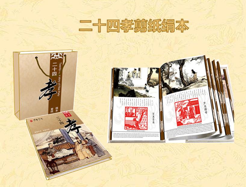 蜀锦中华传统二十孝绢本