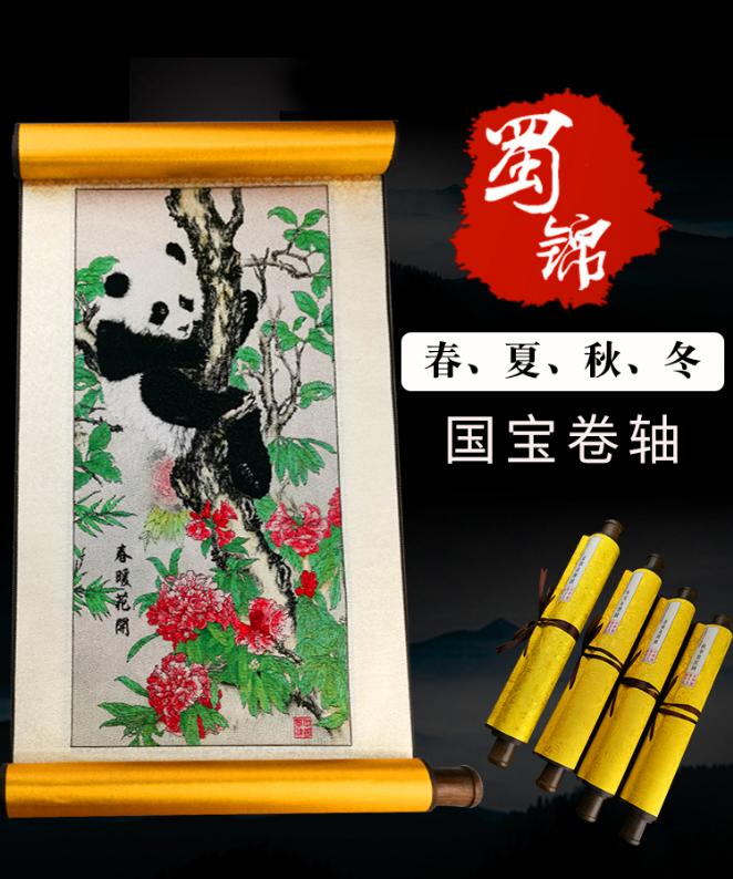 四川成都特色蜀锦礼品送老外 春夏秋冬卷轴真丝熊猫