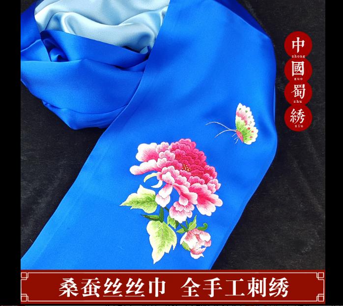 蜀繡手工刺繡牡丹圍巾披肩絲巾
