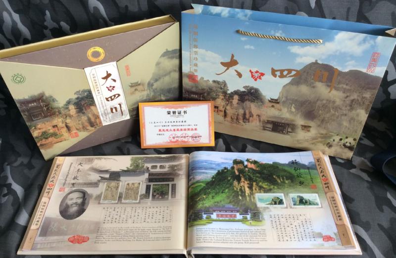 丝绸版[大美四川]邮票珍藏册